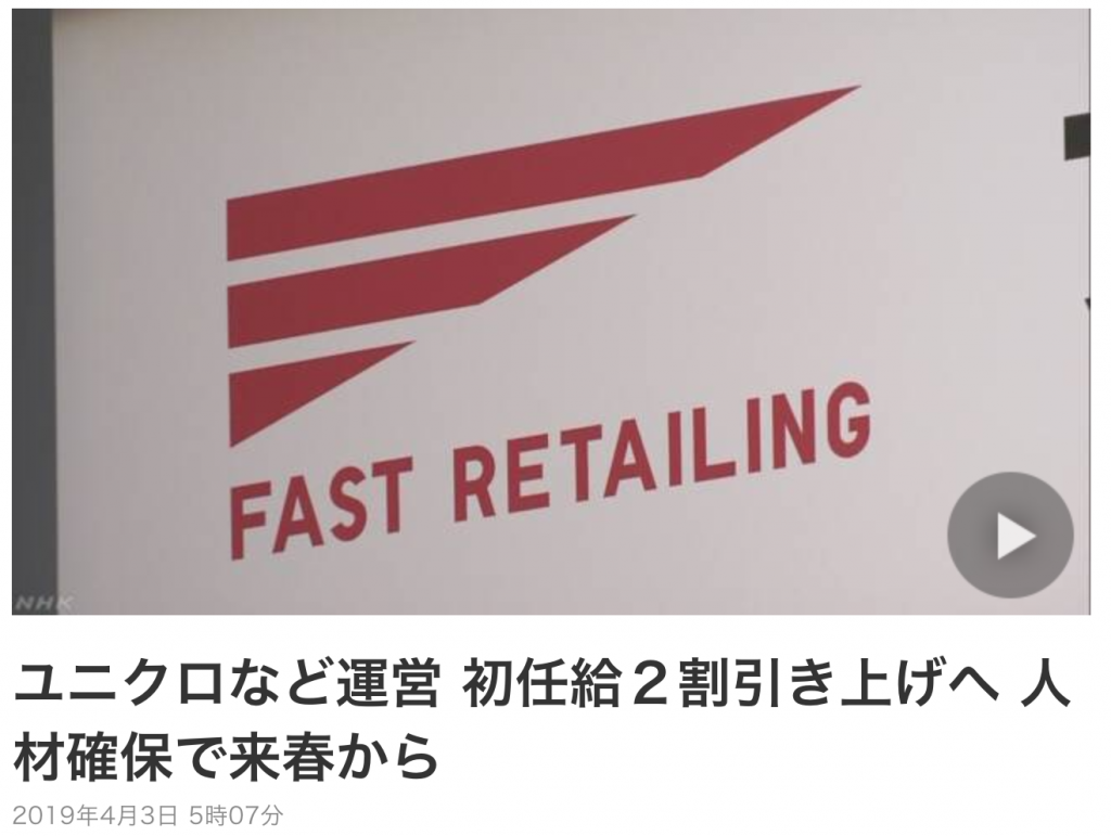 first retailing